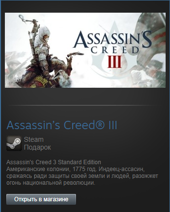 Assassin's Creed 3 Standart (Steam Gift Region Free)