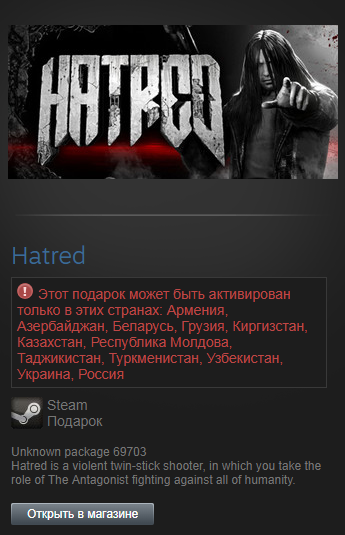 Hatred (Steam Gift RU/CIS/UA) 2019