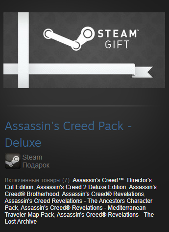 Assassins Creed Pack - Deluxe 4in1 (Steam Gift RegFree)
