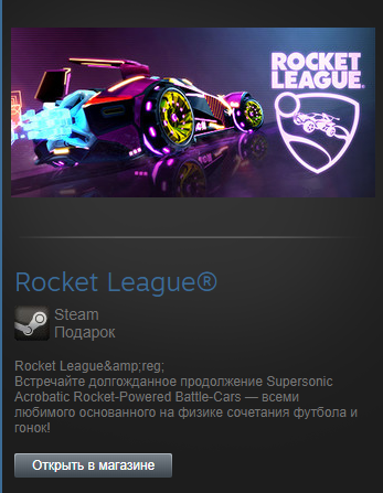 Rocket League (Steam Gift Region Free / ROW)