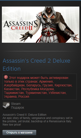 Assassins Creed 2 Deluxe Edition (Steam Gift RU+CIS+UA)