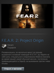 F.E.A.R. 2: Project Origin (Steam Gift Region Free/ROW)