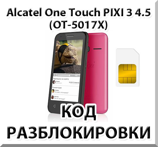 Alcatel PIXI 3 (4.5) 5017X. Network Unlock Code.