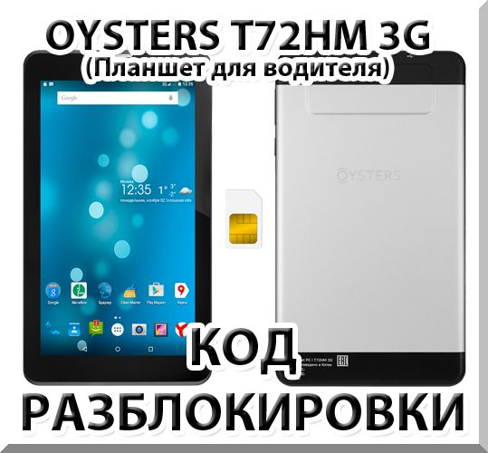 Oysters T72HM 3G. Network unlock code.