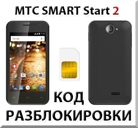 MTS phone unlocking SMART Start 2. Code.