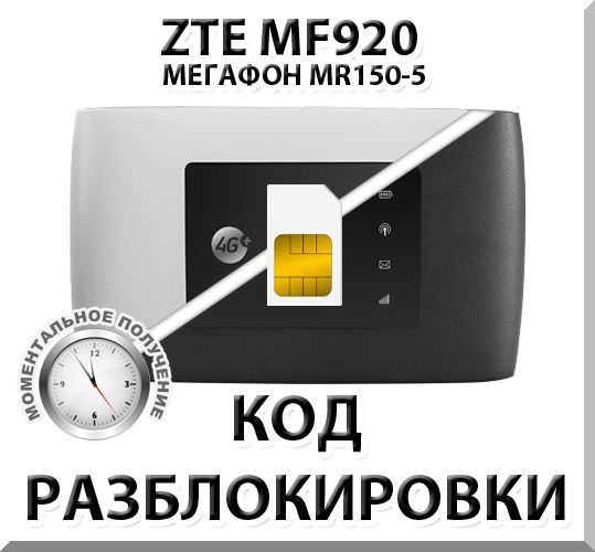 ZTE MF920 (Megafon MR150-5). Unlock Code.