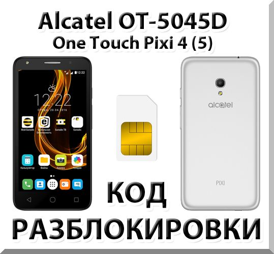 Alcatel PIXI 4 (5) 5045D. Network Unlock Code.