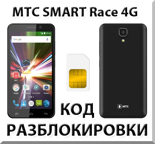 MTC SMART Race 4G. Network unlock code.