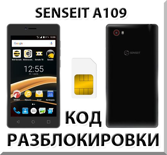 SENSEIT A109. Network Unlock Code.