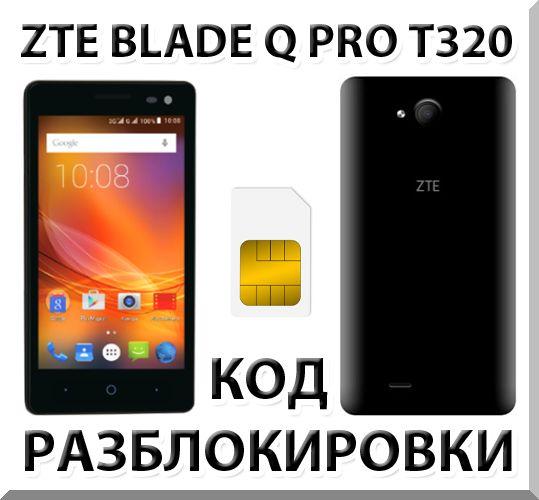 ZTE Blade Q Pro (T320)  Network Unlock Code