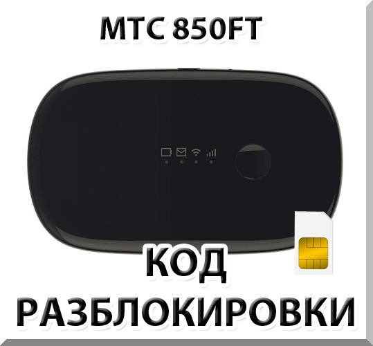 MTC 850FT. Network Unlock Code.