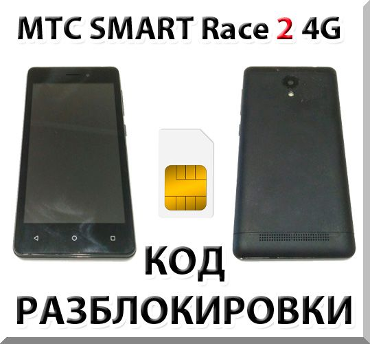 MTS Smart Race2 4G. Network Unlock Code (NCK).