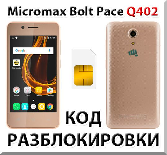 Micromax Bolt Pace Q402. Network Unlock Code (NCK).