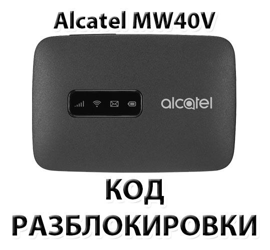 Unlocking the router Alcatel Link Zone MW40V  NCK Code
