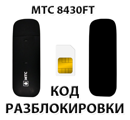 MTS 8430FT. Unlock Code.