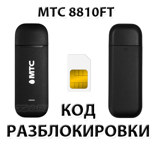 MTS 8810FT. Unlock code.