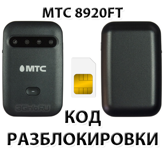 MTS 8920FT. Unlock Code.