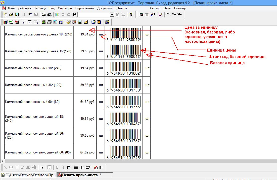 7.7 1C: Trade and Warehouse. Print Price barcode.