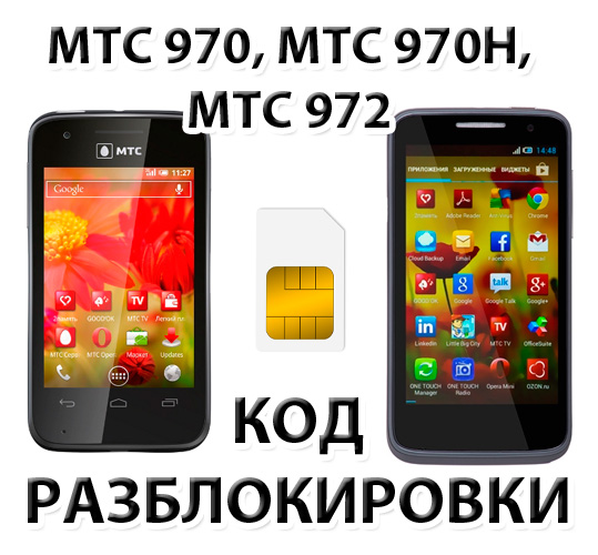 Unlocking phones MTS 970, MTS 970H, MTS 972. Code