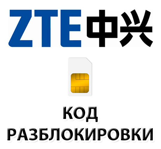 Unlocking phones ZTE unlock code.