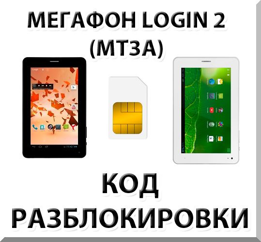 Unlocking the tablet Megafon Login 2 (MT3A). Code.