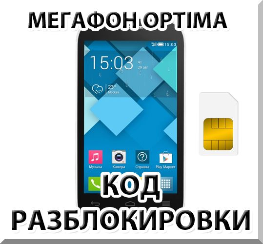 Unlocking the phone Megaphone Optima (Alcatel OT-MS3B)