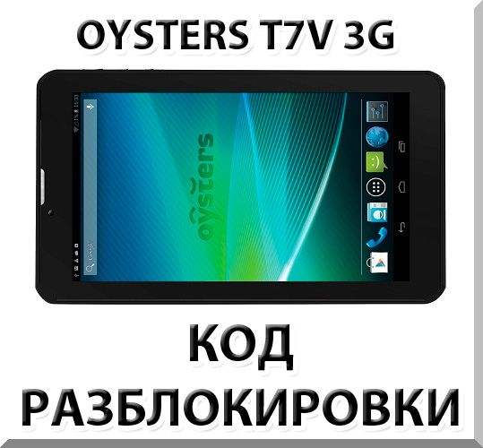 Unlocking plate Oysters T7V 3G. Cod.