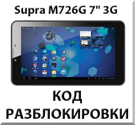 Unlocking the tablet Supra M726G 7 3G. Cod.
