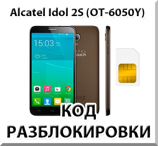Unlock your phone Alcatel Idol 2S (OT-6050Y). Cod.