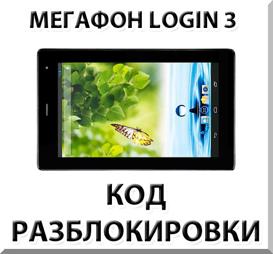 Unlocking the tablet Megafon Login 3 (MT4A). Code.