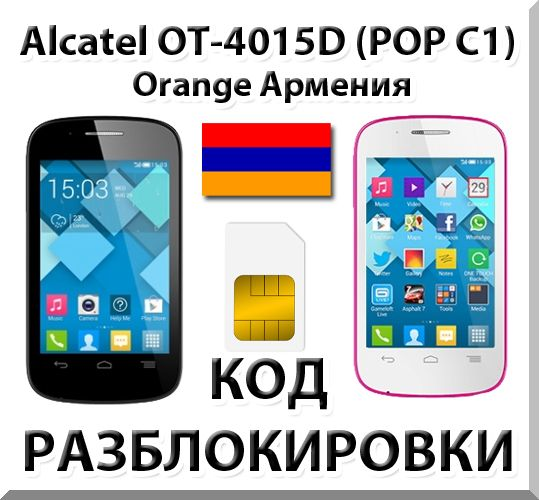 Unlocking Alcatel OT-4015D Pop C1. Orange [Armenia]