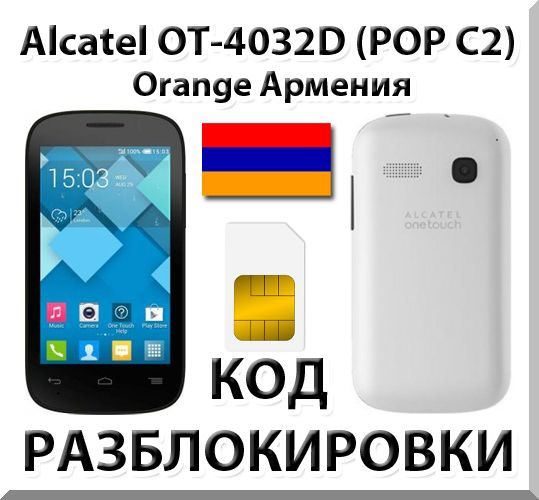Unlocking Alcatel OT-4032D Pop C2. Orange [Armenia]