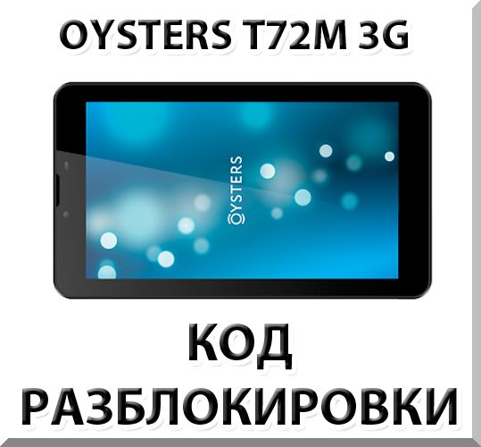 Unlocking plate Oysters T72M 3G. Cod.