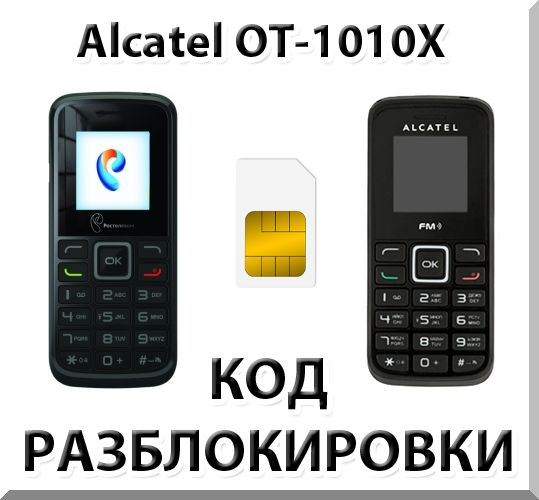 Unlock your phone Alcatel OT-1010X  Cod