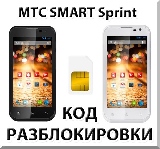 MTS phone unlocking SMART Sprint. Code.