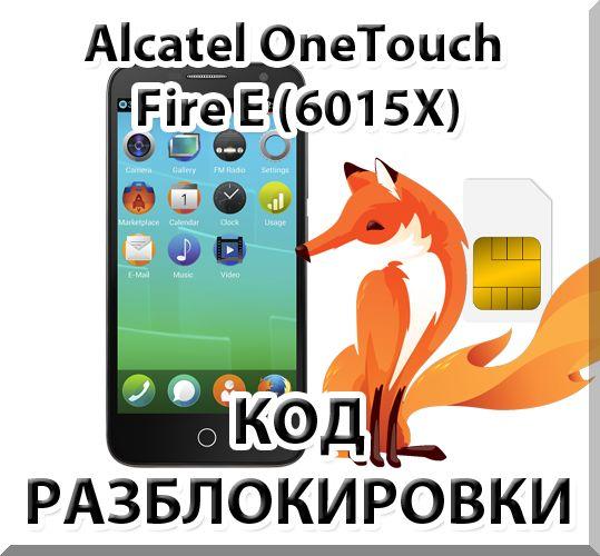 Buy Unlock Alcatel OneTouch Fire E (OT-6015X)  Code  and