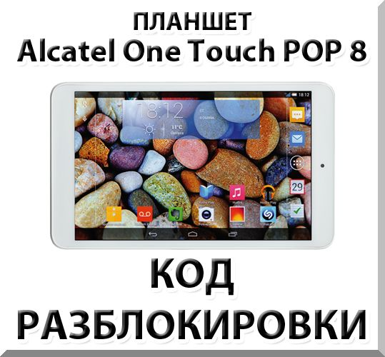 Unlocking the tablet Alcatel One Touch POP 8. Code.