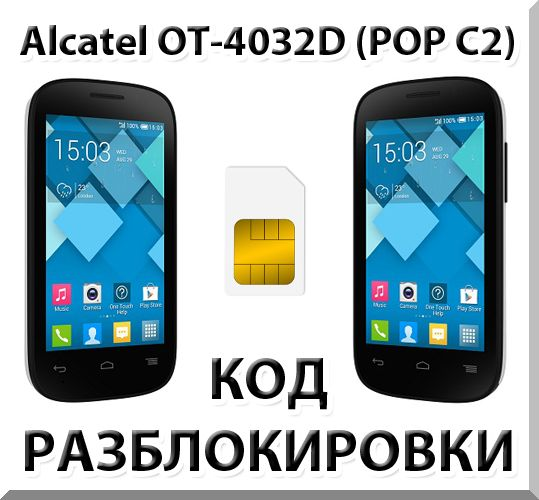 Unlocking Alcatel OT-4032D Pop C2. Code.