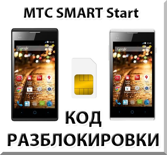 MTS phone unlocking SMART Start. Code.