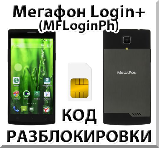 Unlock your phone Megaphone Login + (MFLoginPh). Code.