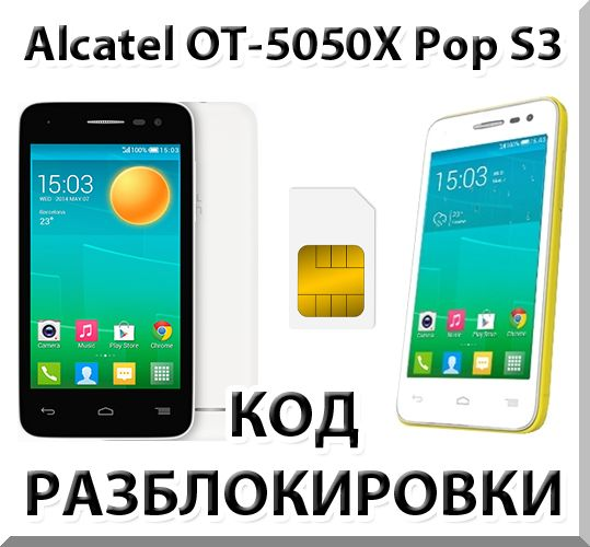 Unlocking Alcatel OT-5050X Pop S3. Cod.