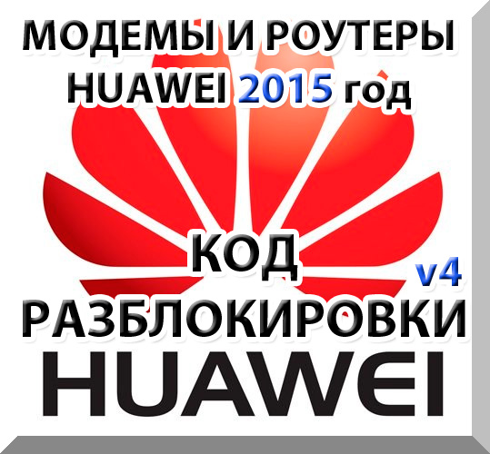 Unlock modems and routers Huawei (2015) Code.