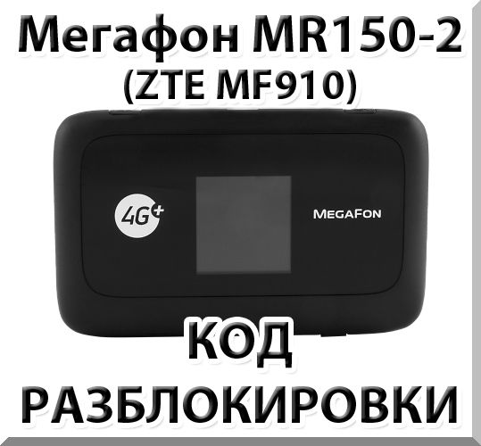 Megafon MR150-2 (ZTE MF910) Unlock Code.