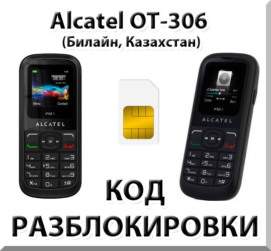 Buy Alcatel OT-306  Unlock Code  Beeline [Kazahstan] and