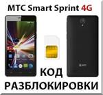 Разблокировка телефона МТС Smart Sprint 4G. Код.