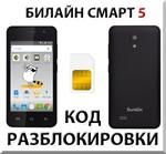Разблокировка телефона Билайн Смарт 5. Код.