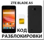 Разблокировка телефона ZTE Blade A5. Код.