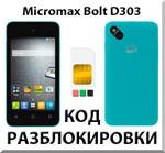 Разблокировка телефона Micromax Bolt D303. Код.