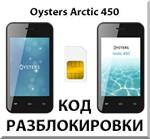 Разблокировка телефона Oysters Arctic 450. Код.