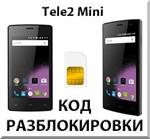 Разблокировка телефона Tele2 Mini. Код.